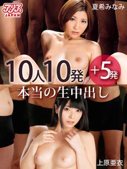 10人10発+5発本当の生中出し 夏希みなみ 上原亜衣-電子書籍