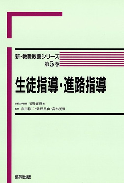生徒指導・進路指導-電子書籍