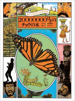 黒ひげ先生の世界探検 20000000びきのチョウの木-電子書籍