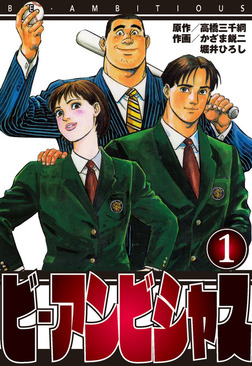 ビ・アンビシャス 1-電子書籍