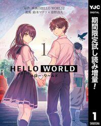 HELLO WORLD【期間限定試し読み増量】