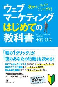 ウェブマーケティングはじめての教科書 売れないウェブはここがダメ!(幻冬舎単行本)