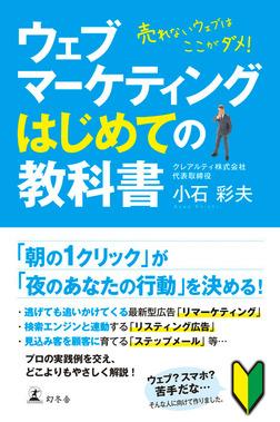 ウェブマーケティングはじめての教科書 売れないウェブはここがダメ!-電子書籍