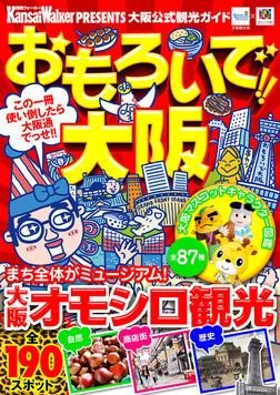 おもろいで!!大阪-電子書籍