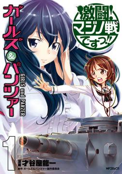 ガールズ&パンツァー 激闘!マジノ戦ですっ!! 1-電子書籍