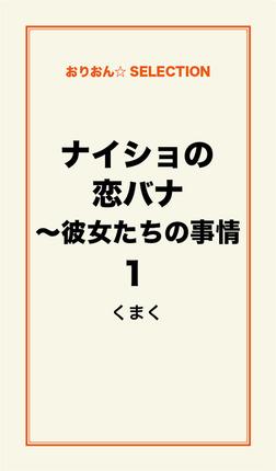 ナイショの恋バナ~彼女たちの事情1-電子書籍