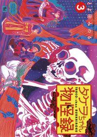 タケヲちゃん物怪録(3)