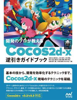 開発のプロが教える Cocos2d-x逆引きガイドブック-電子書籍