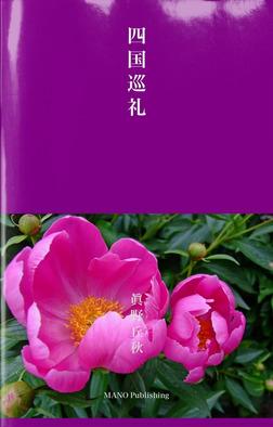 四国巡礼 ――眞野丘秋写真集――-電子書籍
