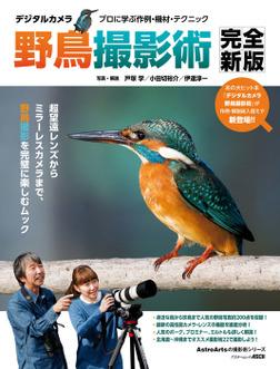 デジタルカメラ野鳥撮影術 完全新版 プロに学ぶ作例・機材・テクニック-電子書籍