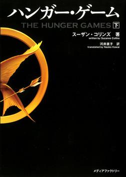 ハンガー・ゲーム(下)-電子書籍