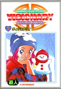 VISIONARY(ヴィジョナリイ) 改訂版 7-電子書籍