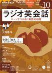NHKラジオ ラジオ英会話 2020年10月号