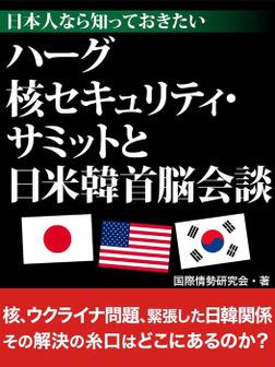 日本人なら知っておきたい ハーグ核セキュリティ・サミットと日米韓首脳会談-電子書籍