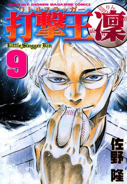 打撃王 凜(9)-電子書籍