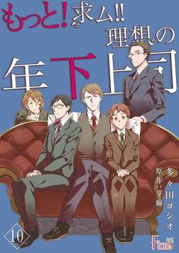 もっと!求ム!! 理想の年下上司(ごしゅじんさま) 10-電子書籍