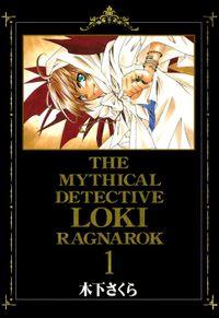 【期間限定 無料お試し版】魔探偵ロキ RAGNAROK 1巻