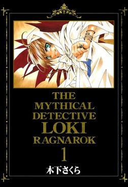 【期間限定 無料お試し版】魔探偵ロキ RAGNAROK 1巻-電子書籍