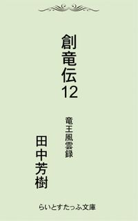 創竜伝12竜王風雲録