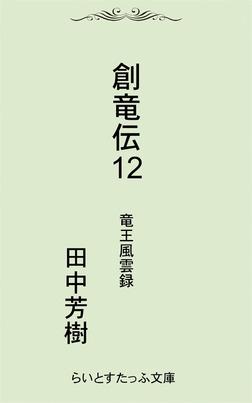創竜伝12竜王風雲録-電子書籍