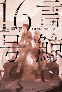 言鯨【イサナ】16号(ハヤカワ文庫JA)