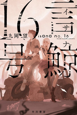 言鯨【イサナ】16号-電子書籍
