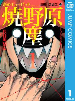 恋のキューピッド焼野原塵 1-電子書籍