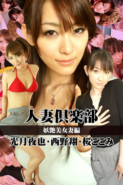 人妻倶楽部 妖艶美女妻編 光月夜也・西野翔・桜ここみ-電子書籍