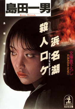 浜名湖殺人ロケ-電子書籍