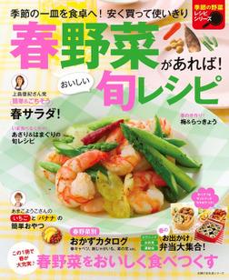 春野菜があれば! おいしい旬レシピ-電子書籍
