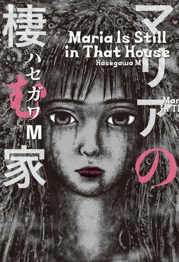 マリアの棲む家-電子書籍