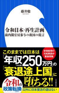 令和日本・再生計画~前内閣官房参与の救国の提言~(小学館新書)(小学館新書)