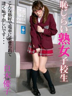 恥じらい熟女子校生 白木優子-電子書籍