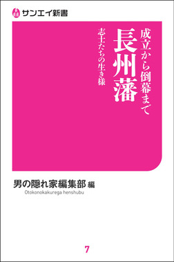 成立から倒幕まで 長州藩 志士たちの生き様-電子書籍