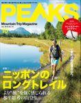 PEAKS 2019年10月号 No.119