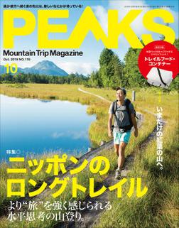PEAKS 2019年10月号 No.119-電子書籍