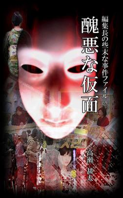 編集長の些末な事件ファイル69 醜悪な仮面-電子書籍