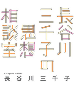 長谷川三千子の思想相談室-電子書籍