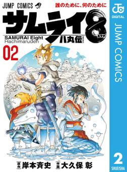 サムライ8 八丸伝 2-電子書籍