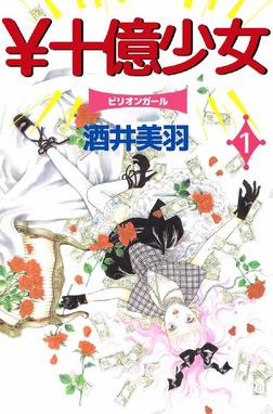 ¥十億少女 1巻-電子書籍