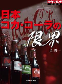 日本コカ・コーラの限界-電子書籍