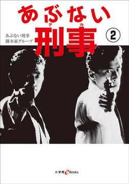 あぶない刑事 2-電子書籍