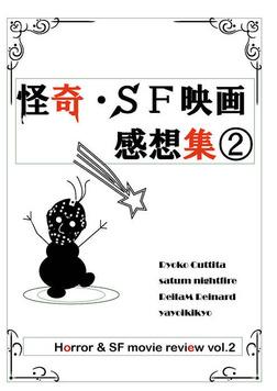 怪奇・SF映画感想集2-電子書籍