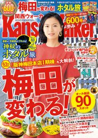 KansaiWalker関西ウォーカー 2018 No.11