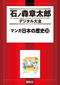 マンガ日本の歴史(38)-電子書籍