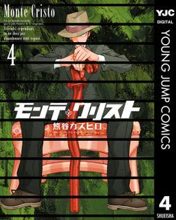 モンテ・クリスト 4-電子書籍