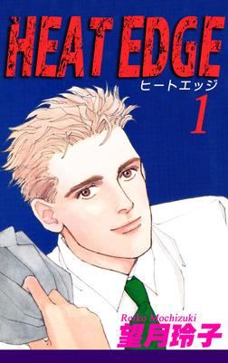 HEAT EDGE(1)-電子書籍