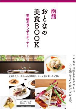 函館 おとなの美食BOOK 至福のランチ&ディナー-電子書籍