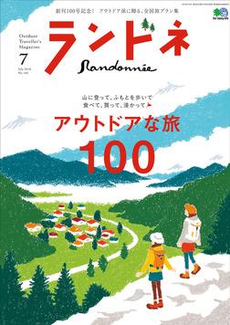 ランドネ 2018年7月号 No.100-電子書籍