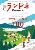 ランドネ 2018年7月号 No.100